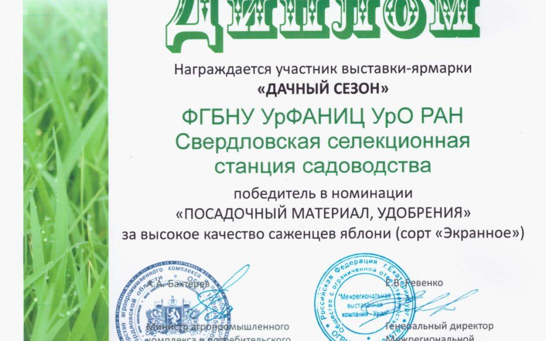 Свердловская селекционная станция садоводства принимала участие в сельскохозяйственной выставке — ярмарке «Дачный сезон – 2021»