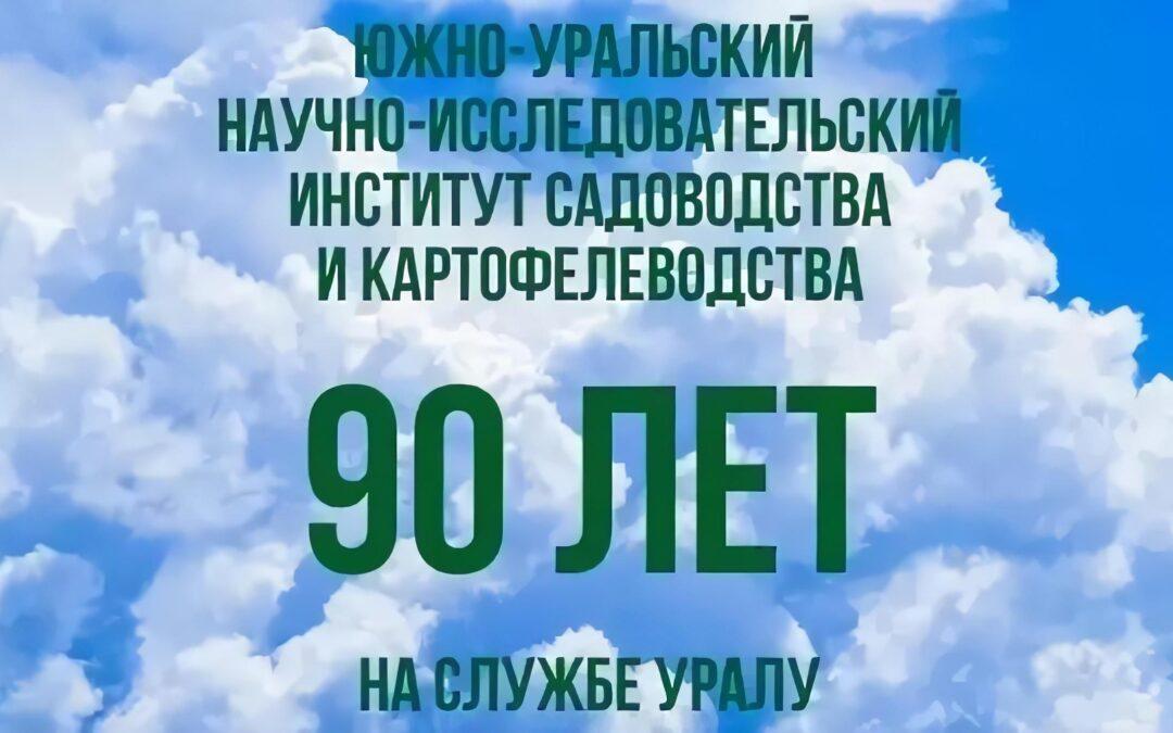 ЮУНИИСК 90 лет!